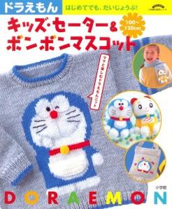 doraemonkidssweaters